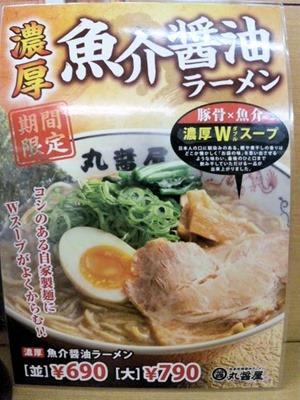 自家製麺ラーメン食堂・丸醤屋/濃厚魚介醤油ラーメンメニュー