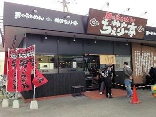 男のらぁめん神戸ちぇりー亭/明石魚住店