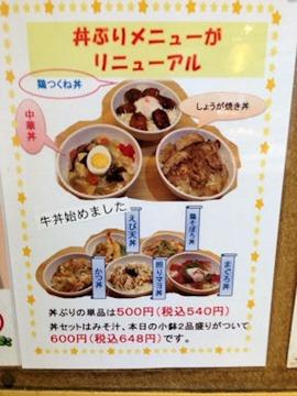 まいどおおきに食堂/加古川北在家食堂丼ぶりメニュー