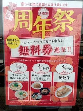 京都熟成細麺らぁ~めん京/イオンタウン姫路別所店周年祭