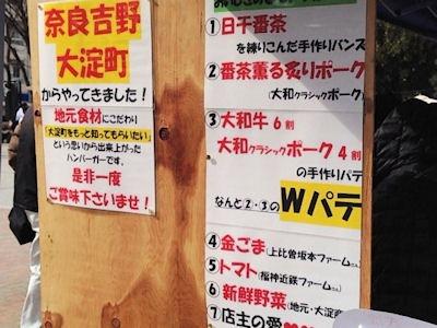 奈良大淀バーガー