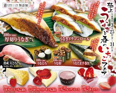 くら寿司極上うなぎと春のいちごフェアメニュー
