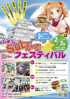 ひめじSubかるフェスティバル