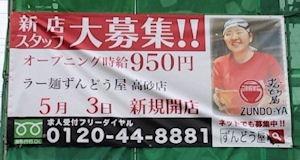 ラー麺ずんどう屋高砂店オープン予定