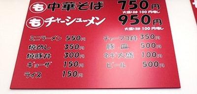 神戸の中華そばもっこす/西明石店