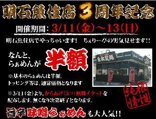 神戸ちぇりー亭明石魚住店3周年記念フェア
