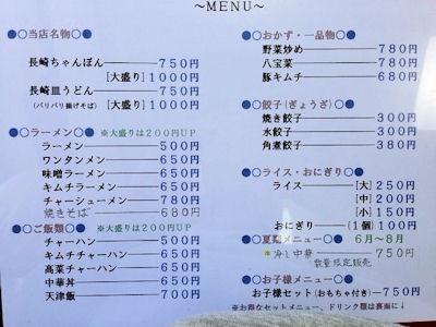 長崎ちゃんぽん皿うどん西海メニュー