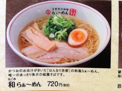 京都熟成細麺らぁ~めん京和らぁ~めんメニュー