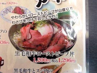 ながさわ黒毛和牛ローストビーフ丼メニュー