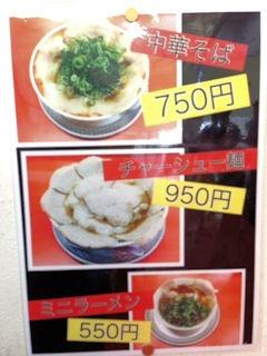 神戸の中華そばもっこす/西明石店メニュー