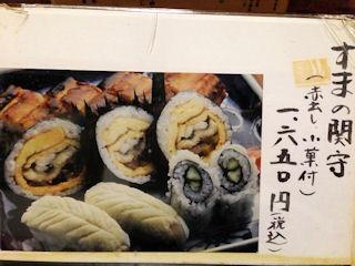 志らはま寿司のメニュー