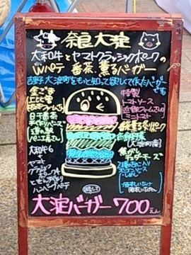 奈良大淀バーガー5