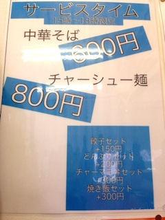 神戸の中華そばもっこす/西明石店サービスタイムメニュー