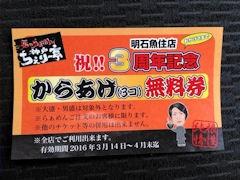 神戸ちぇりー亭祝!3周年記念からあげ無料券