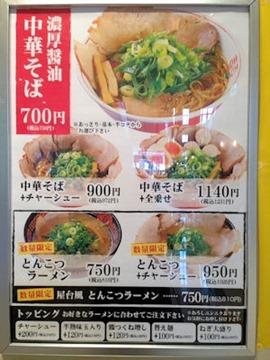 濃厚醤油中華そば いせや/加古川店新メニュー