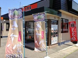 吉野家/250号線播磨町店