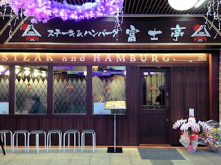 ステーキ&ハンバーグ富士亭/姫路本店