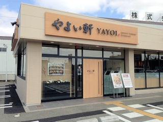 やよい軒/姫路花田店