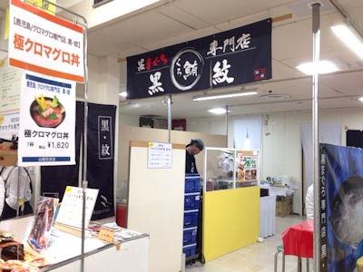 鹿児島クロマグロ専門店黒紋