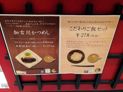 うしくんの加古川かつめし亭のメニュー