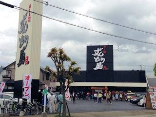 ラー麺ずんどう屋/高砂店