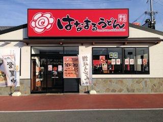 はなまるうどん/イオンタウン東加古川店