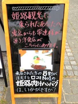 洋食グリル天平姫路肉汁ハンバーグメニュー