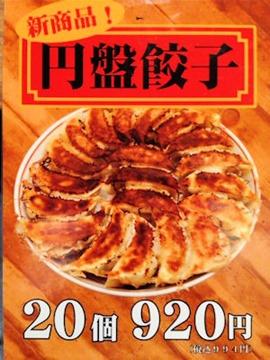 醤油中華そばいせや円盤餃子のメニュー