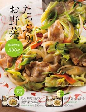 やよい軒たっぷり野菜の肉野菜炒め定食のメニュー
