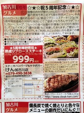 ステーキけん熟成リブロースステーキ5周年特別価格クーポン