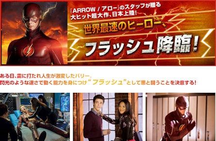 フラッシュ地上波放送ABC朝日放送