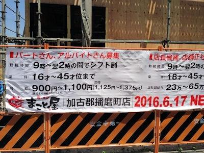 ラーメンまこと屋加古郡播磨町店オープン