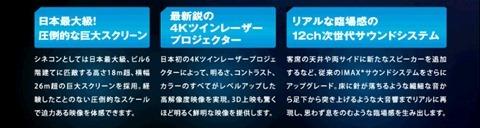 """109シネマズ大阪エキスポシティ""""IMAX次世代レーザー"""