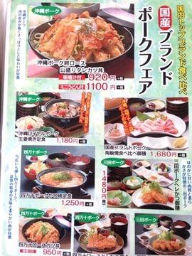 ながさわ/鶴林店の国産ブランドポークフェアメニュー