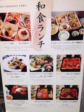 ハル ヤマシタ 大阪梅田和食ランチメニュー