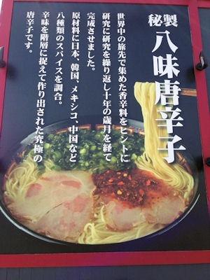 豚骨専門店八味豚骨ラーメン