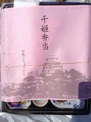 第31回姫路城観桜会千姫弁当