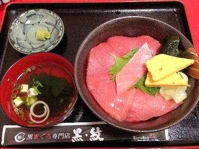 鹿児島クロマグロ専門店黒・紋極クロマグロ丼