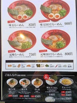 ラー麺ずんどう屋/高砂店のメニュー