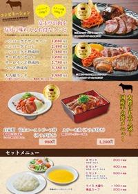 ステーキ&ハンバーグ富士亭のメニュー