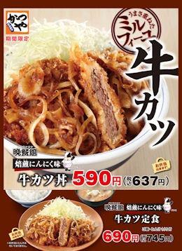 かつや晩餐館 焙煎にんにく味 牛カツ丼フェアメニュー
