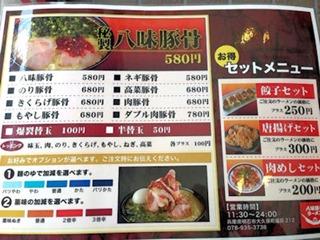 豚骨専門店八味豚骨ラーメンのメニュー