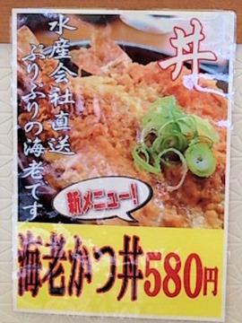 いちばんとんかつ海老かつ丼メニュー