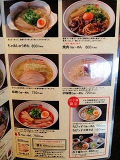 京都熟成細麺らぁ~めん京/イオンタウン姫路別所店のメニュー