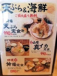 天ぷら海鮮 神福のメニュー