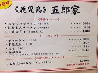 日本列島絶品うまいもの大会/鹿児島五郎家のメニュー
