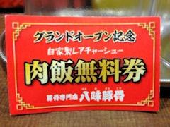 豚骨専門店八味豚骨グランドオープン記念肉飯無料券