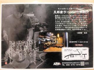 日本列島絶品うまいもの大会/鹿児島五郎家の紹介