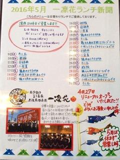 肉汁餃子・玉子春巻・石焼麻婆豆腐 一凜花ランチメニュー