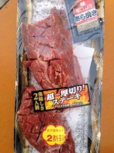 バーベキューアメリカ産牛肉肩ロースステーキ用